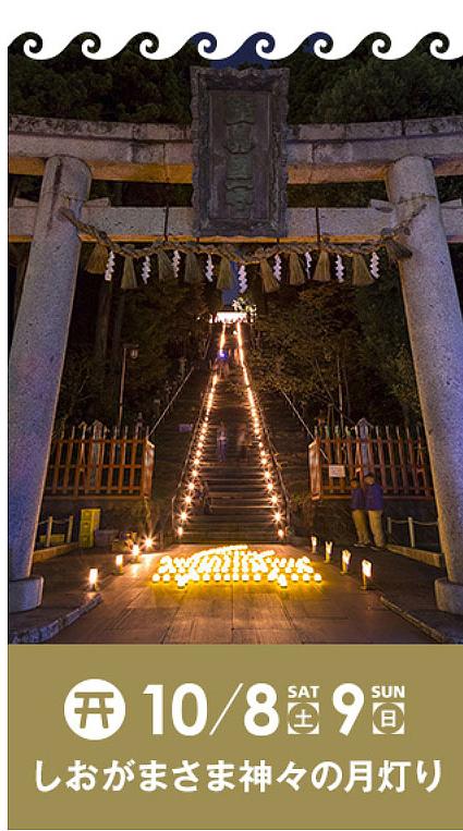 10月8日(土)・9日(日) しおがまさま神々の月灯り