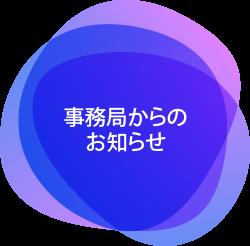jimukyoku