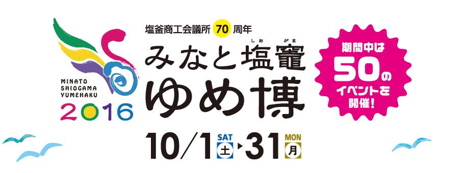 みなと塩竈ゆめ博2016 10月1日(土)~31日(月)