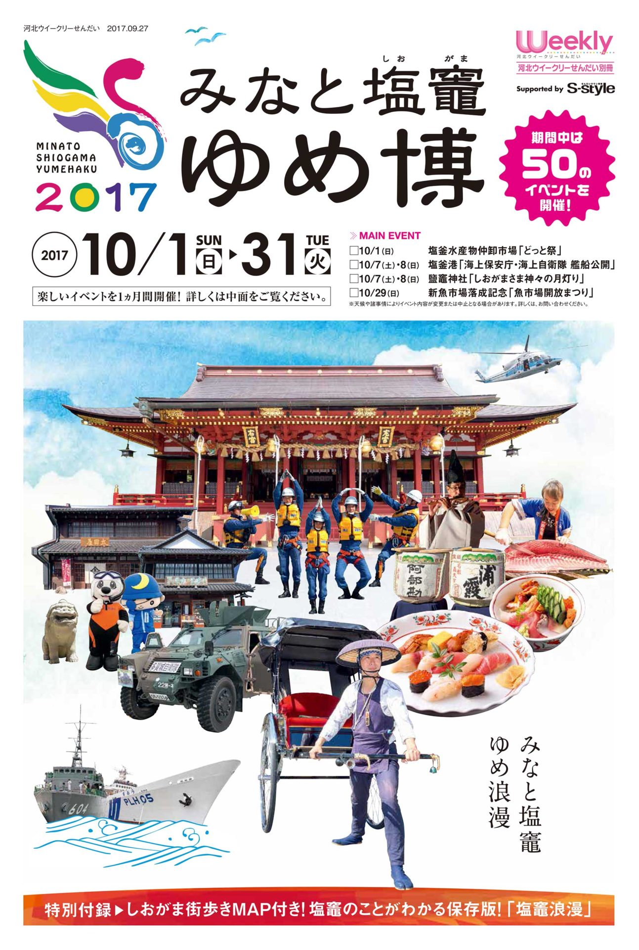 yumehaku_weekly01