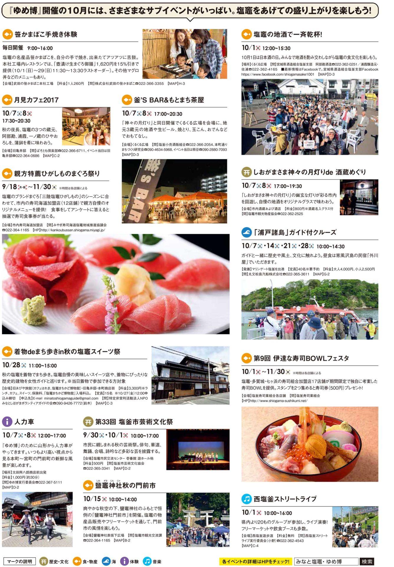 yumehaku_weekly03