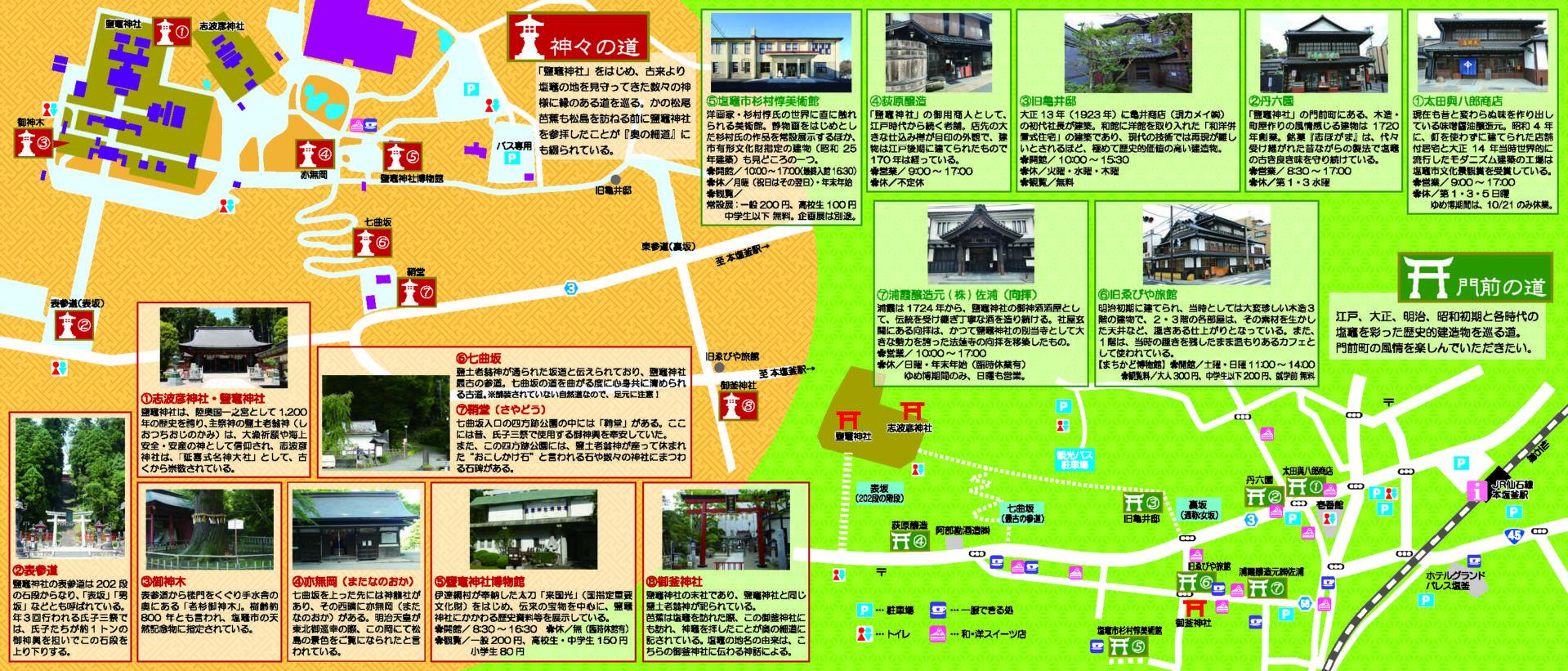 神々の回廊マップ01