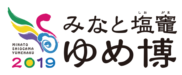 (公式)みなと塩竈ゆめ博2019 開催決定